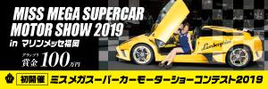 メガスーパーカーモーターショー2019