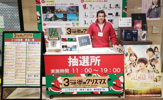 マイング抽選会_博多駅地下街